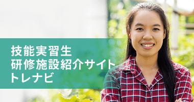 技能実習生研修施設紹介サイト「トレナビ」