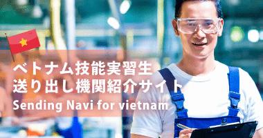 ベトナム技能実習生送り出し機関紹介サイト